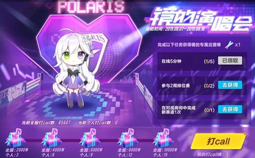 qq飞车手游七夕镜的演唱会活动玩法奖励一览